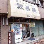 餃子屋麺壱番館 - 店は非常に狭い店だ!