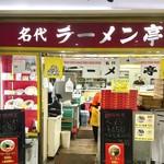 名代ラーメン亭 - 店舗外観(リアル版)。