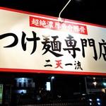 つけ麺専門店 二天一流 - 外観