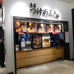 久臨 - ダイバシチー2階フードコート