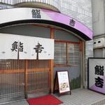 鮨吉 - すし処 鮨吉 すし定食(湊川)