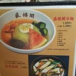 80588646 - 冷麺=辛さ6段階+辛味別(2018年2月6日)