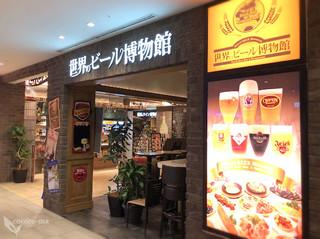 世界のビール博物館 グランフロント大阪店 - 外観