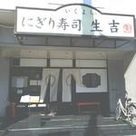 生吉 高井田店