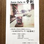 ソニックカフェ - 学生証ご提示でドリンク一杯無料!