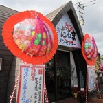 博多だるまラーメンセンター - お店は県道21号線沿い、九州自動車道と交わる所より少し西側にあります。