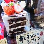 お菓子工房 菓樹 - イチゴとチョコのシフォンケーキ