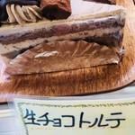 お菓子工房 菓樹 - 生チョコトルテ