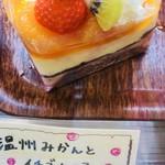 お菓子工房 菓樹 - 温州みかんのんはラスト一個