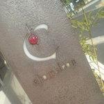 カメレオン - 入り口のロゴマーク