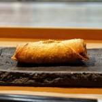 日本料理 きた川 - ☆スッポンの春巻き
