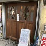豆藤・加藤本店 -