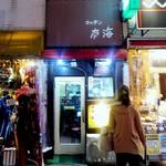 キッチン南海 - キッチン南海 下北沢店
