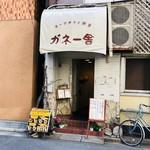 ガネー舎 - 日本初スープカリィ発祥!