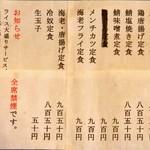 Sakesakanaomata - ランチメニュー
