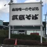 武蔵そば - 県道沿いの目立つ看板