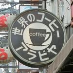 アラビヤコーヒー - 看板