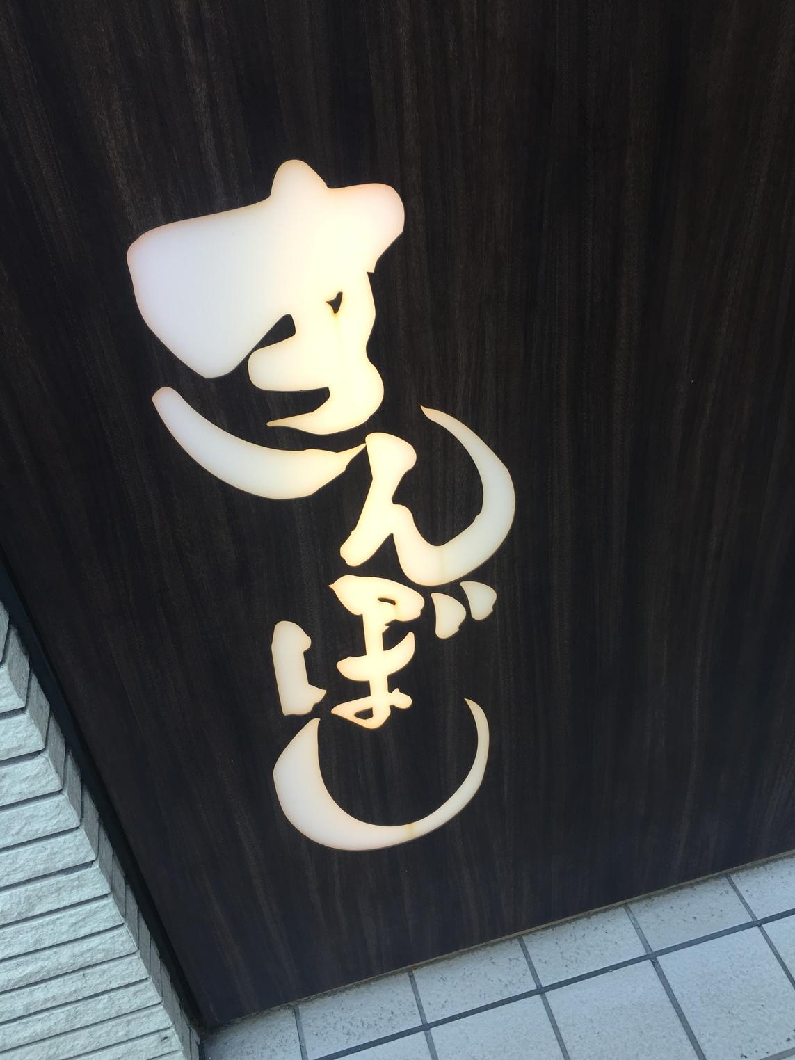 きんぼし>