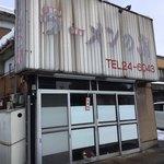 ラーメンの店 - とっても気になる佇まい。  昔はラーメン屋も焼肉屋でもこんな感じの店多かった。  今では貴重な昭和テイスト。