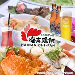 シンガポール海南鶏飯 汐留店