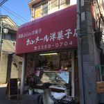 ボンメール洋菓子店 - ボンメールの字体が劇的!