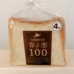 Boulangerie & cafe gout - 春よ恋