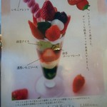 伊藤久右衛門 - 季節限定パフェ。夕方には売り切れてました。