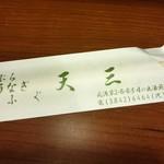 天三 - 箸袋