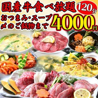 毎日開催♪上質お肉が食べ放題