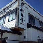 北のそば和佳亭 -