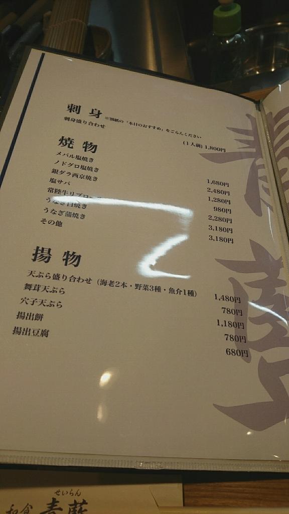 青藍 name=