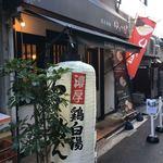 濃厚鶏麺 ゆきかげ - ファサード✧*。