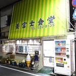 美富士食堂 - 外観