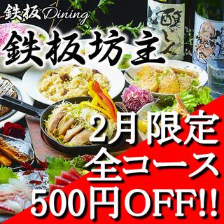 2月限定☆飲み放題付コース500円OFF☆2980円~
