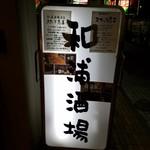 80630204 - 浦和、じゃなくて和浦