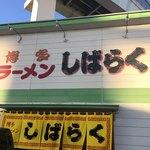 博多ラーメンしばらく - 美味いラーメン店です。