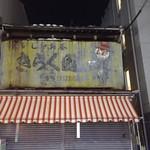 JUHA - 帰り際、レトロな商店の看板が可愛いらしくて
