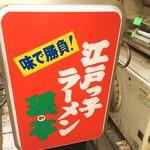 みん亭 -