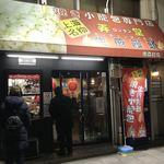 弄堂 生煎饅頭 南森町店 - ここ( ≧ᗜ≦)੭ु⁾⁾