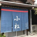 小松 - 暖簾