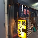 ホルモン・焼肉 キムチ - 入口