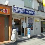 祥雲飯店 - 東長崎駅の駅前