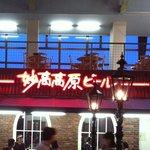 妙高高原ビール園 タトラ館 - かなりの大人数が収容できます。