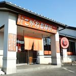 こがね製麺所 - こがね製麺所 勅使店さん