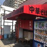 中華そば 麺屋7.5Hz -