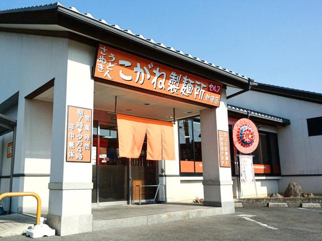 こがね製麺所 勅使店 - こがね製麺所 勅使店さん