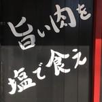 和牛研究所 たなか - タレで食わされた!