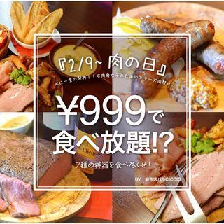 1月12日よりCiccoチーズ肉祭り開催♪