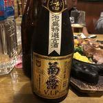 笑糸MAN - 2018年01月29日  菊之露(古酒)