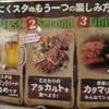 カタマリ肉ステーキ&サラダバー にくスタ トピレック南砂店